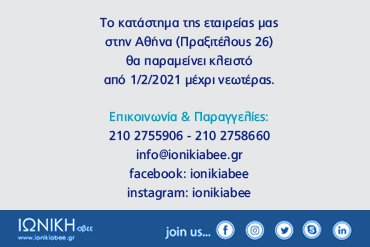 shop_open_athens_covid19